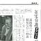 大槻先生(看護学科)らの研究が日本農業新聞に掲載されました(2018年1月掲載)