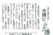 大槻先生、仲根先生による「介護保険制度」についてのコラムが日本農業新聞で連載中です