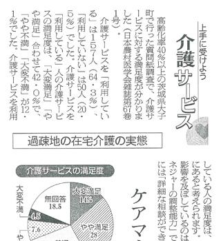 大槻先生、仲根先生による「介護保険制度」についてのコラムが日本農業新聞で連載中です(5月、6月掲載