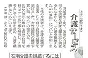 大槻先生、仲根先生による「介護保険制度」についてのコラムが日本農業新聞で連載中です(5月、6月掲載)