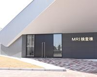 MRI検査棟が完成しました(診療放射線学科)