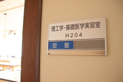 2013年4月に完成した、診療放射線学科棟のご紹介